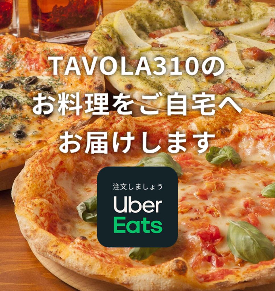 TAVOLA310のお料理をご自宅へお届けします
