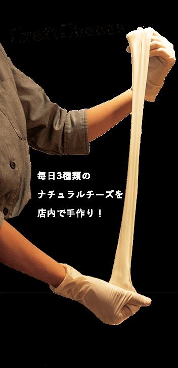 手作りチーズ